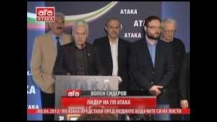 Представяне на водачите на листите на Пп Атака