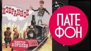 Виктор Королев - Избранное (full album) 1999
