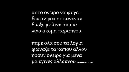 **невероятно Гръцко** Oneiro - psema (erwtiko tragoudi ) &stichoi;