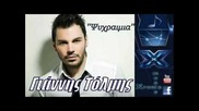 Psixraimia - Giannis Tolmis (new Greek Song 2012)