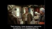 Winnetou: Im Reiche des silbernen Lowen / Ярост (1965) - Целият филм