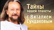 Секреты Колыбельных Цивилизаций с В.сундаковым