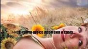 Vessy Boneva - Svetlina (веси Бонева - Светлина)