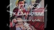 Недялка Керанова Заплакала Е Хубава Яна
