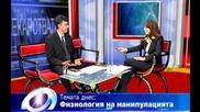 Физиология на манипулацията - Д-р Атанас Гълъбов