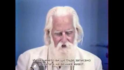 Лекция на Омраам Михаил Иванов