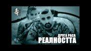 2013 Друга Раса - Реалността (оfficial Release)