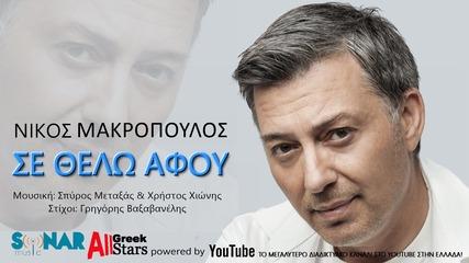 2015 Nikos Makropoulos - Se Thelo Afou