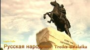 Русская народная Troika Balalaika