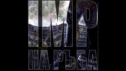 07. Imp - Добре дошъл (на Ръба Full Album 2013)