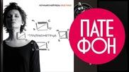 Ночные снайперы - Тригонометрия (весь альбом) 2003 / Full Hd