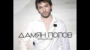 Романтична балада - любовта продължава - Дамян Попов