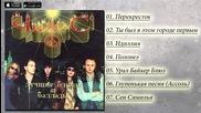 Чиж & Co - Лучшие блюзы и баллады (cd2, 1998)