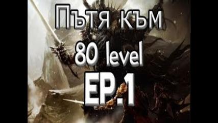 """""""създаване на герой"""" [ep.1] с Morax & Drupy [пътя към 80 level]"""