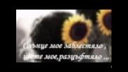 Орхан Мурад - Слънце Мое