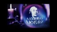 Алхимия любви №5. Казанова