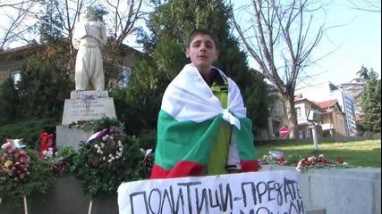 Призив към всички Търновци да излязат на протест