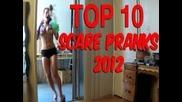 Топ 10 Най-страшни шеги