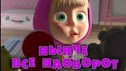 Маша и Мечока епизод 38