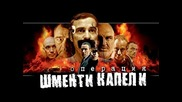 Операция Шменти Капели 2011 целият филм