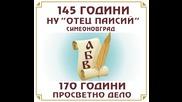 "145 години Ну""отец Паисий"" - 1 част"