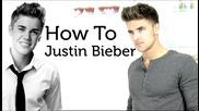 Как да си направите прическата на Джъстин Бийбър