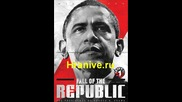 Падение Республики (the Fall Of The Republic) Документальное расследование (alex Jones)