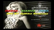 Paola, Kiamos, Zina-mix By Djmike Remixes 2012