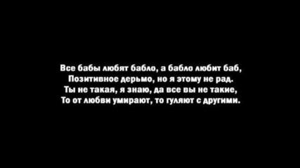 Shot - Думай головой...