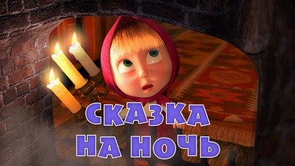 Маша и Мечока - Епизод 39