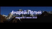 4. Андрей Лапин (23 июля 2012г.)