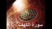 Surah Al-kahf - Nasser Al-qatami