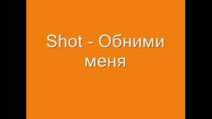 Shot - Обними меня