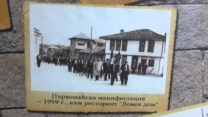 Фотоизложба Преслав през миналия век