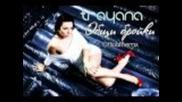 Траяна - Общи бройки 2011 Ремикс
