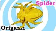 Оригами паяк