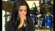 gypsy greek girl - amen dui