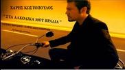 Xaris Kostopoulos - Sta Alkolika Mou Vradia