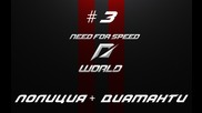 Need For Speed: World #3 Полиция и Диаманти