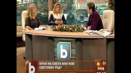 Прогноза за 2013 година и ерата на Водолея по Бтв