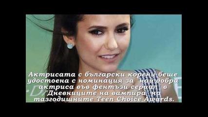 Новина за Нина Добрев!