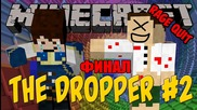 Minecraft The Dropper - #2 - Рейджвам част 2