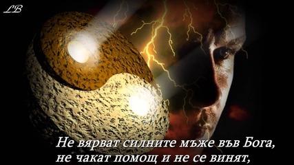 Силните Мъже