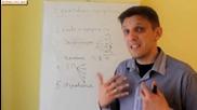 Урок 11 – ефективни продавачи