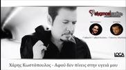Xaris Kostopoulos - Afou Den Pineis Stin Ygeia Mou (music:gavriiloglou / Lyrics:mallias)