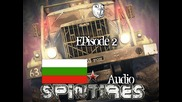 Spintires - Не мога да карам...