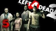 Играем: Left 4 Dead 2 - Ep 5 - w/ Littlelion