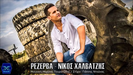2015 Rezerva - Nikos Xalvatzis