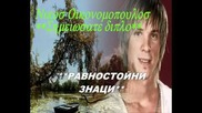 **равностойни знаци**- Nikos Oikonomopoulos