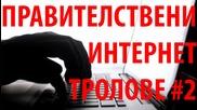 #151. Интернет Тролове - Методи За Манипулация!!